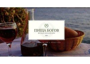 фестиваль греческой кухни