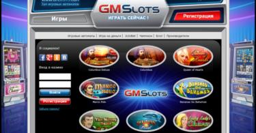 ГМСлотс официальный сайт