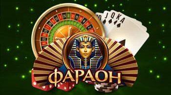 Фараон 777