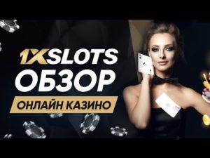 Онлайн-казино 1xSlots