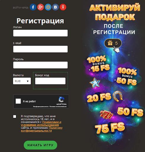 регистрация в Плей Фортуна
